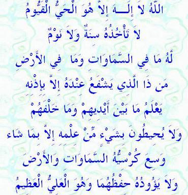 ابدأ يومك بذكر آية قرآنية ثم الصلاة على الحبيب المصطفى محمد  صلى الله عليه وسلم  -2- 2